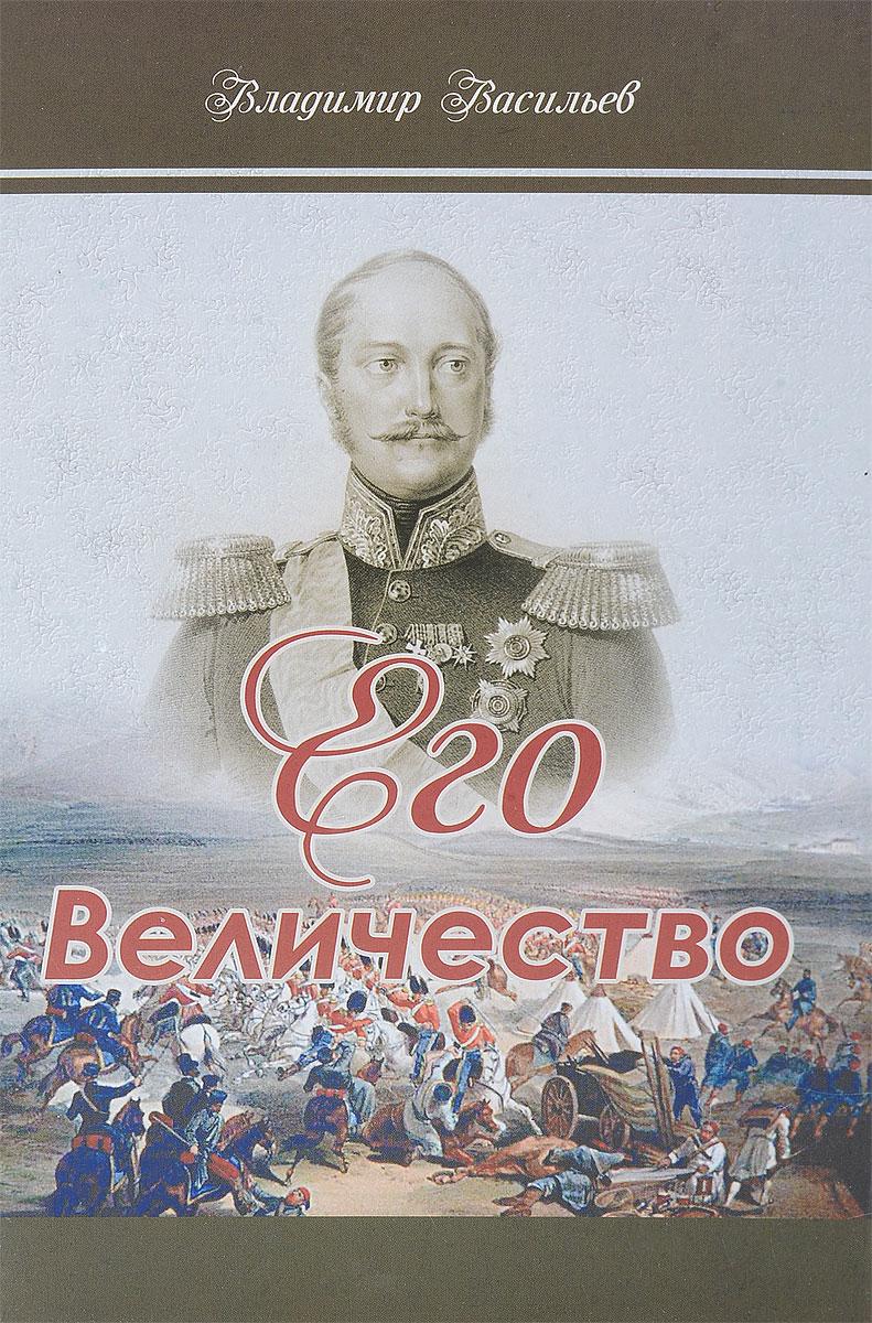Владимир Васильев Его Величество владимир васильев идущие в ночь
