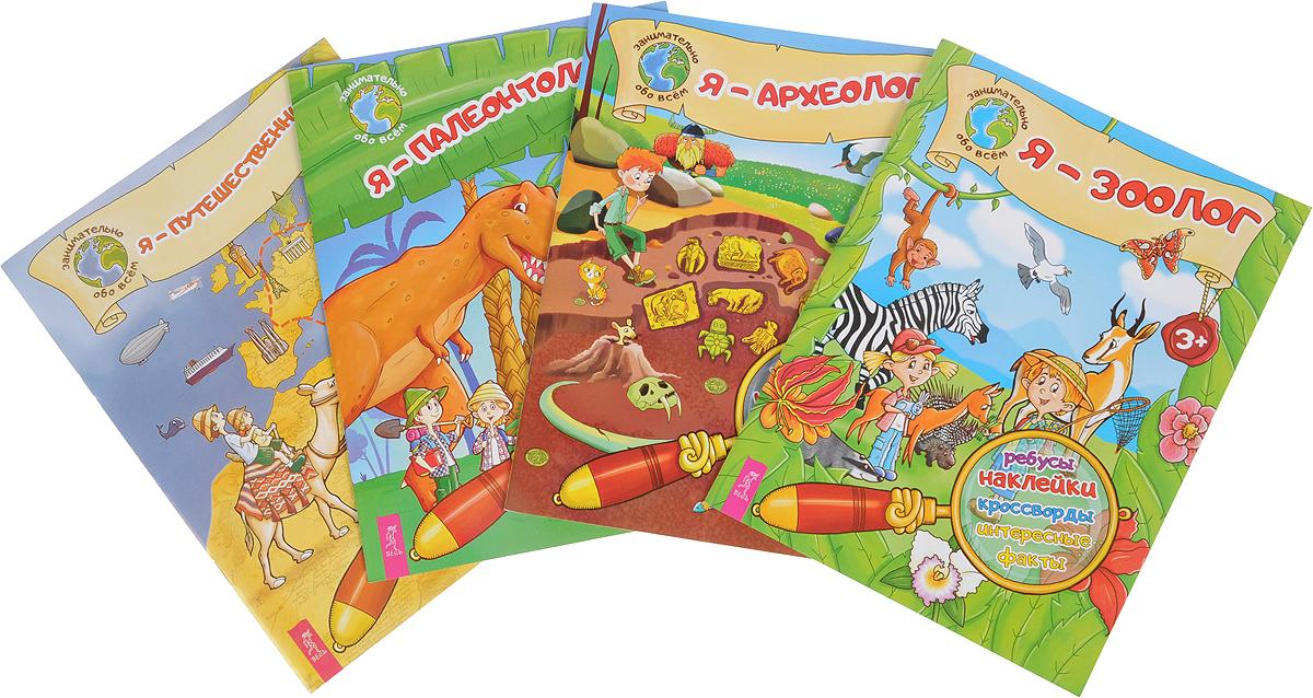 Я - археолог. Я - зоолог. Я - палеонтолог. Я - путешественник (комплект из 4 книг) вперед путешественник