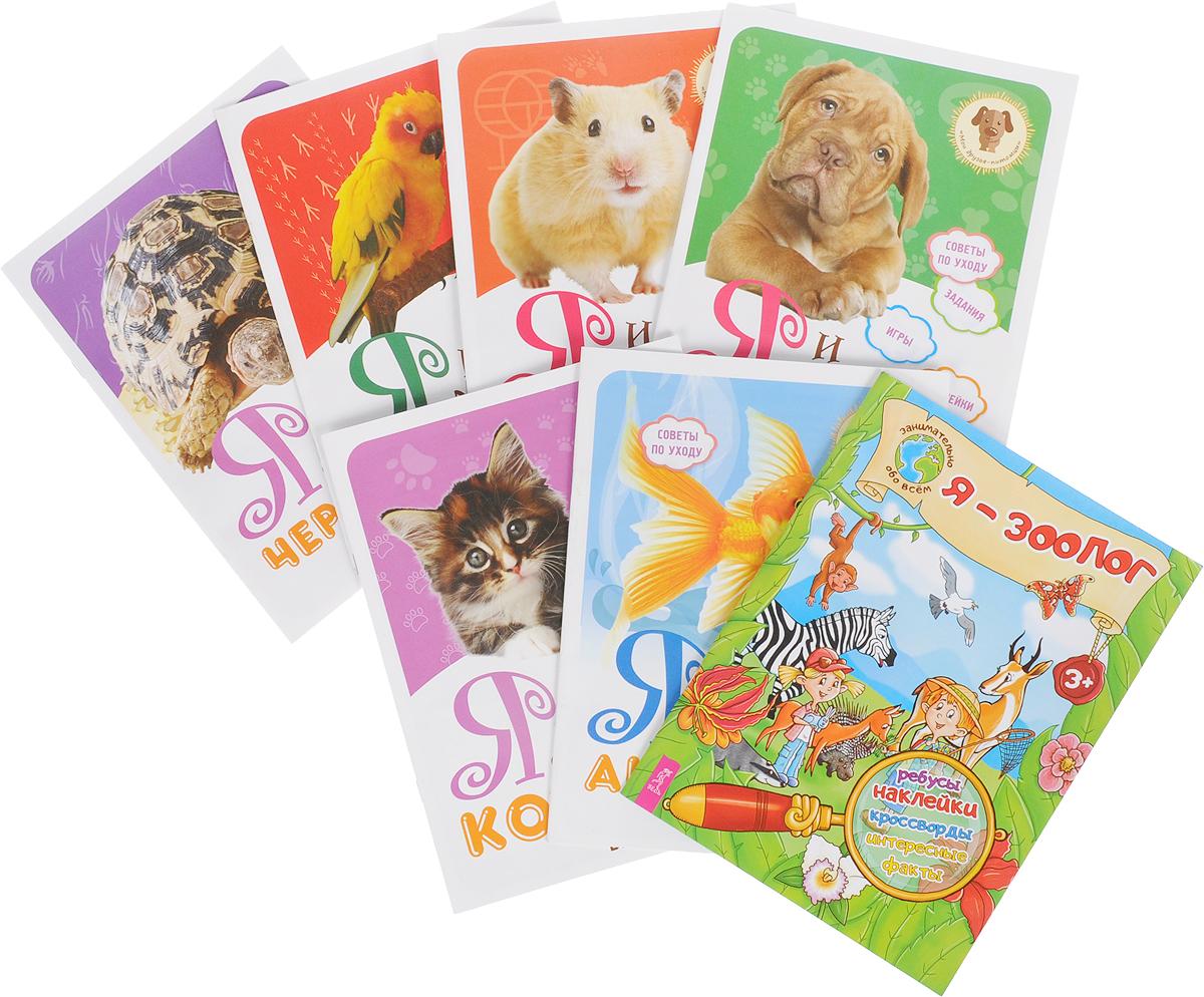 Надежда Лисапова Я - зоолог. Я и мой аквариум. Я и мой котенок Я и мой попугайчик. Я и мой хомячок. Я и мой щенок. Я и моя черепашка (комплект из 7 книг) анатолий джордж гуницкий мой аквариум