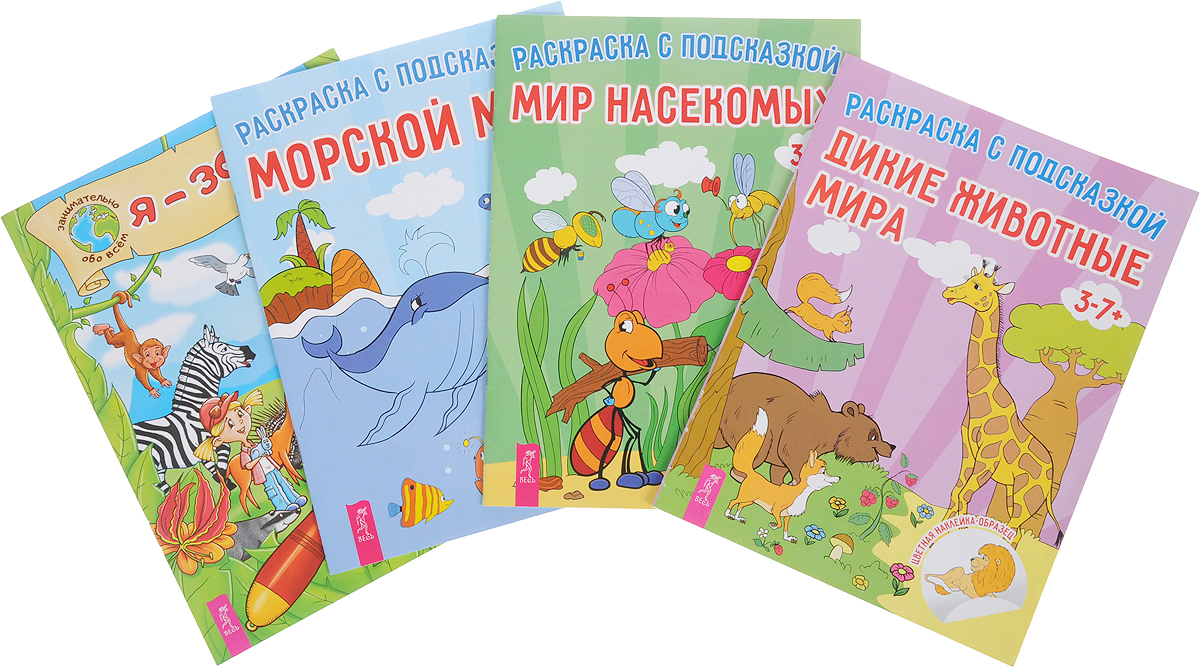 Я-зоолог. Мир насекомых. Морской мир. Дикие животные мира (комплект из 4 книг) серебряные наклейки дикие животные