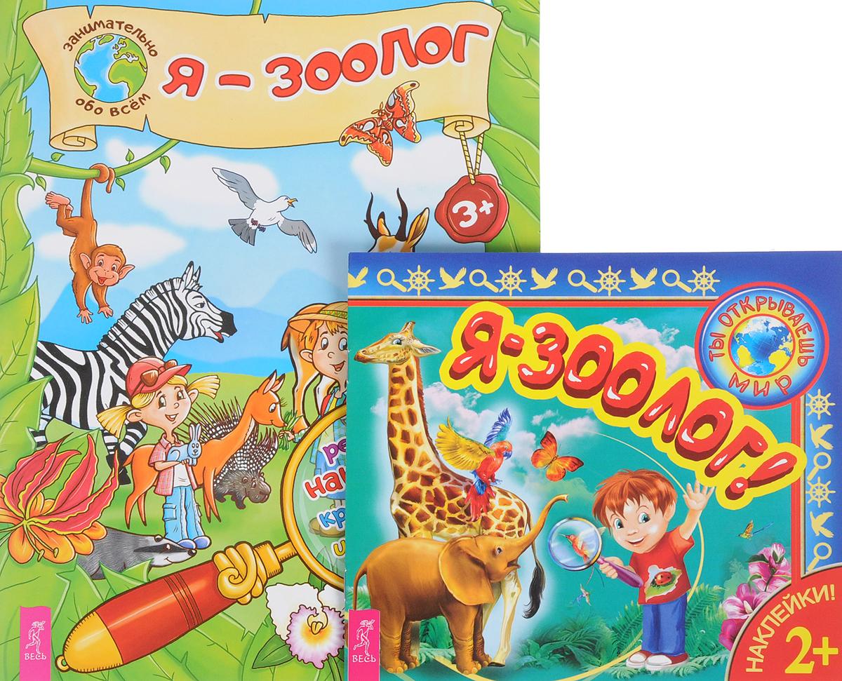 Я - зоолог (комплект из 2 книг) я расту комплект из 2 книг