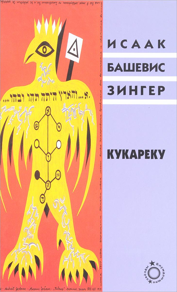 Исаак Башевис Зингер Кукареку кукареку