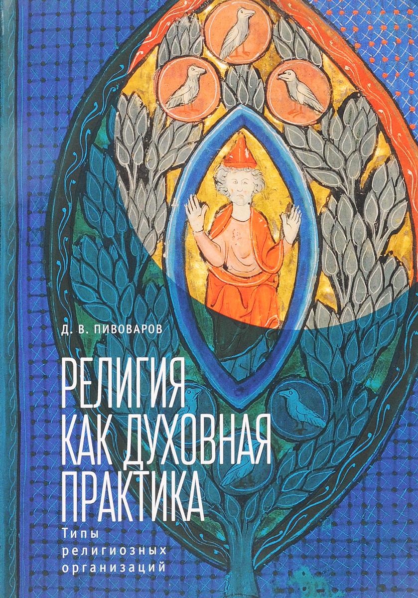 Религия как духовная практика. Типы религиозных организаций. Д. В. Пивоваров