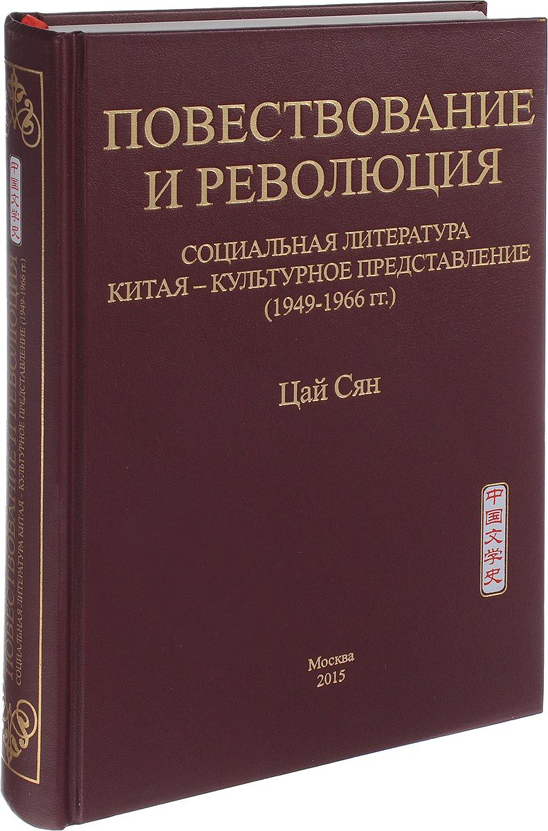 Цай Сян Повествование и революция. Социальная литература Китая - культурное представление (1949-1966 года) валентин дикуль упражнения для позвоночника для тех кто в пути