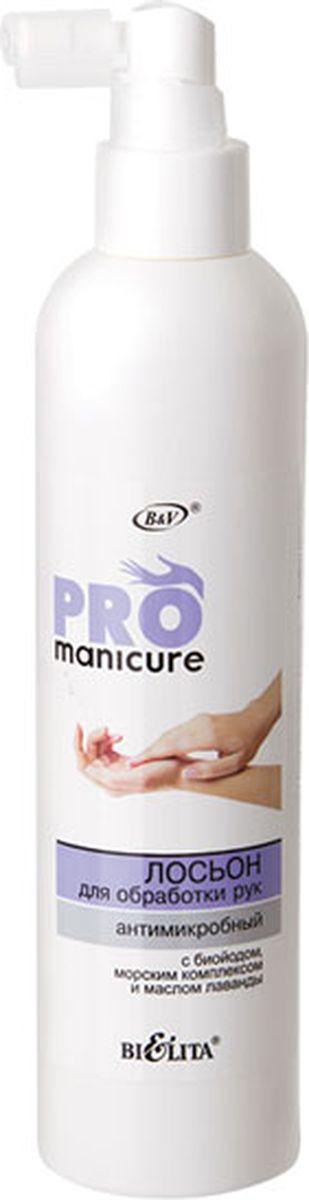 Белита Лосьон для обработки рук антимикробный Pro Manicure, 250 млB-1060Лосьон для обработки рук антимикробный с биойодом, морским комплексом и маслом лаванды Предназначен для антимикробной обработки кожи рук до, во время и после проведения маникюра. Содержит 14 активных компонентов. Бисаболол и фарнезол, в сочетании с бензалконием активно защищают, обеспечивая антимикробную защиту рук и ногтей. Морской комплекс и масло лаванды освежают и тонизируют кожу рук.Как ухаживать за ногтями: советы эксперта. Статья OZON Гид