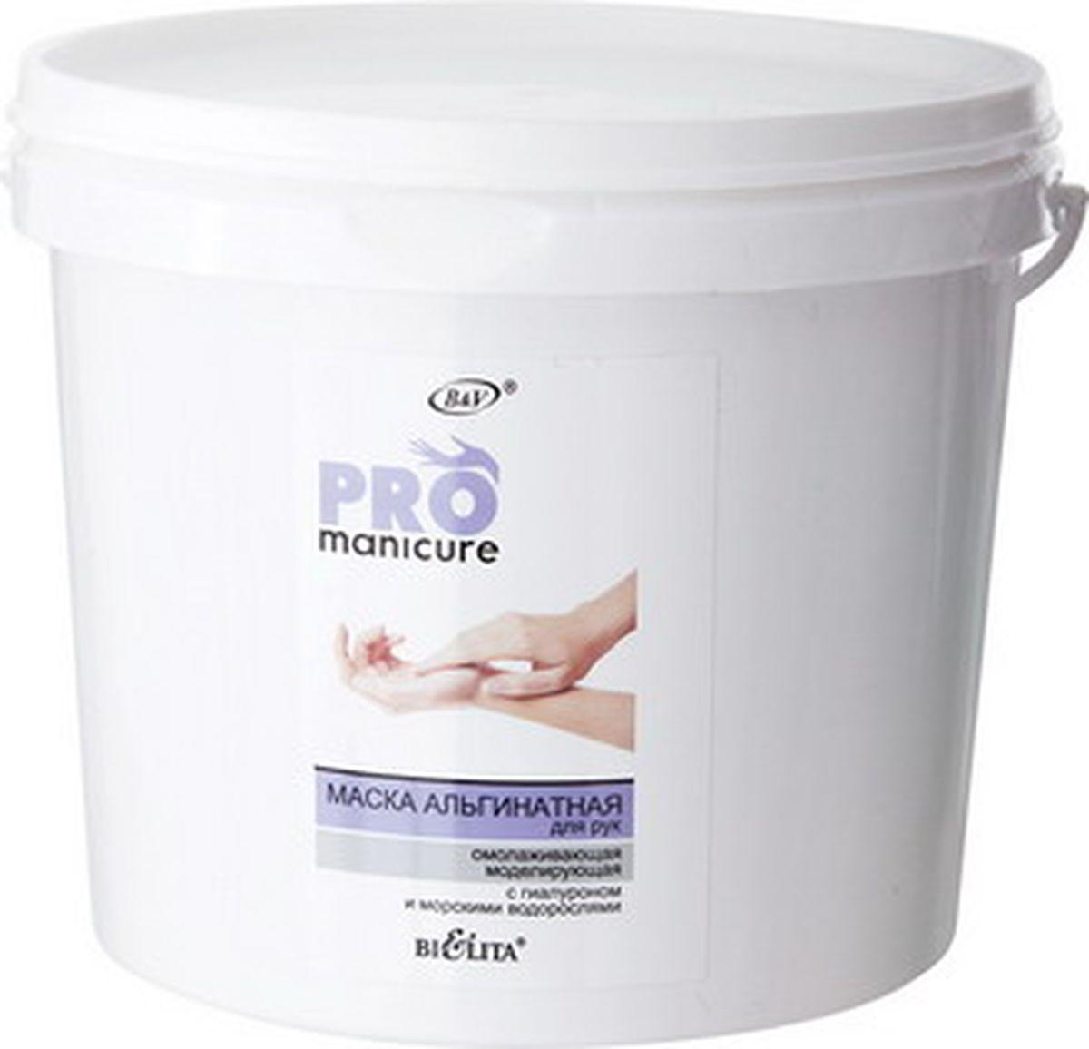 Белита Маска альгинатная для рук омолаживающая моделирующая Pro Manicure, 300 гB-1080Пластифицирующая маска сильного омолаживающего и подтягивающего действия.Состоит из 10 активных компонентов.Гиалурон и литатамниум, морские водоросли увлажняют, насыщают минералами, придают коже шелковистость и гладкость.Альгинат на коже образует защитную пленку, которая разглаживает, укрепляет, глубоко увлажняет и способствует сохранению влаги.300 мл. Пластифицирующая маска сильного омолаживающего и подтягивающего действия.Состоит из 10 активных компонентов.Гиалурон и литатамниум, морские водоросли увлажняют, насыщают минералами, придают коже шелковистость и гладкость.Альгинат на коже образует защитную пленку, которая разглаживает, укрепляет, глубоко увлажняет и способствует сохранению влаги.Альгинатная маска для рук – настоящее чудо современной косметологии, и достоинства их поистине бесчисленны. Это универсальное средство с повышенным содержанием витаминов подходит и для молодой , и для возрастной кожи. Микроэлементы, входящие в ее состав, справятся со следующими проблемами: разгладят морщины . повысят тонус и эластичность кожи, укрепив коллагеновые волокна; поддержат водный баланс и сведут к минимуму возрастные изменения; сотрут следы усталости и улучшат цвет кожи окажут омолаживающий эффект и усилят процессы регенерации; помогут рассасыванию застойных пятен. снимет раздражения ,предотвратит растрескивание и заусенцы 300 мл.Как ухаживать за ногтями: советы эксперта. Статья OZON Гид