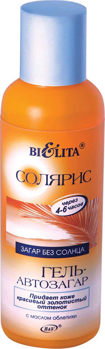 Белита Гель-автозагар Солярис, 145 мл белита соль belita арома романтическая 650гр
