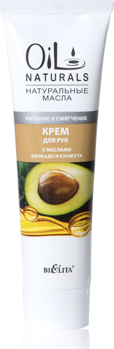 Белита Крем для рук с маслами авокадо и кунжута, 100 млB-1212Насыщенный маслами крем прекрасно ухаживает за кожей в любое время года. Обладает питательными и увлажняющими свойствами, придаёт коже рук удивительную мягкость.Масло авокадо богато витаминами, которые оказывают положительное воздействие на кожу любого типа, и особенно полезно для сухой и чувствительной кожи.Масло кунжута способствует активному питанию, увлажнению и смягчению кожи, придаёт ей упругость и эластичность. Setacol® (протеины шелка) восстанавливает естественный защитный барьер кожи, который препятствует потере влаги.Результат: кожа мягкая, бархатная и нежная!Как ухаживать за ногтями: советы эксперта. Статья OZON Гид