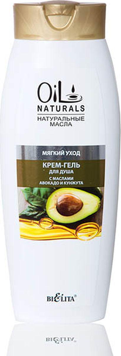 Белита Крем-гель для душа с маслами авокадо и кунжута, 430 млB-1215Крем-гель для душа мягко очищает кожу, смягчает и питает ее. Содержит ухаживающие компоненты, которые обеспечивают бережный уход за кожей и делают ее шелковой и гладкой.Масло авокадо богато витаминами, которые оказывают положительное воздействие на кожу любого типа, и особенно полезно для сухой и чувствительной кожи.Масло кунжута способствует активному питанию, увлажнению и смягчению кожи, придаёт ей упругость и эластичность. Setacol® (протеины шелка) восстанавливает естественный защитный барьер кожи, который препятствует потере влаги.Результат: кожа чистая, мягкая и бархатистая!