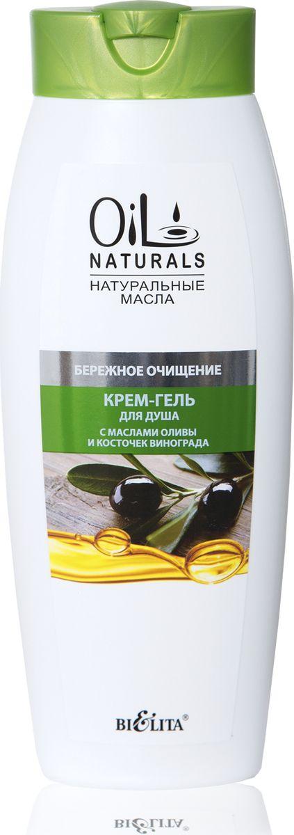 Белита Крем-гель для душа с маслами оливы и косточек винограда, 430 млB-1217Крем-гель для душа бережно очищает кожу, тонизирует ее, надолго оставляя чувство чистоты и свежести. Содержит ухаживающие компоненты, которые заботятся о коже и придают ей потрясающую нежность и мягкость.Масло оливы глубоко увлажняет, питает, смягчает и разглаживает кожу, делает ее более упругой и эластичной.Масло косточек винограда оказывает тонизирующее, регенерирующее и увлажняющее действие, помогает сохранить упругость кожи и улучшает ее барьерную функцию. Setacol® (протеины шелка) восстанавливает естественный защитный барьер кожи, который препятствует потере влаги.Результат: кожа чистая, мягкая и бархатистая!