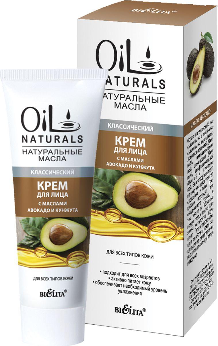 Белита Крем для лица Классический с маслами авокадо и кунжута, для всех типов кожи, 50 млB-1231для всех типов кожиПревосходно заботится о коже в любое время года. Масла авокадо и кунжута активно питают и увлажняют кожу, предотвращают ее сухость, сохраняют упругость и эластичность, восстанавливают барьерные функции эпидермиса.