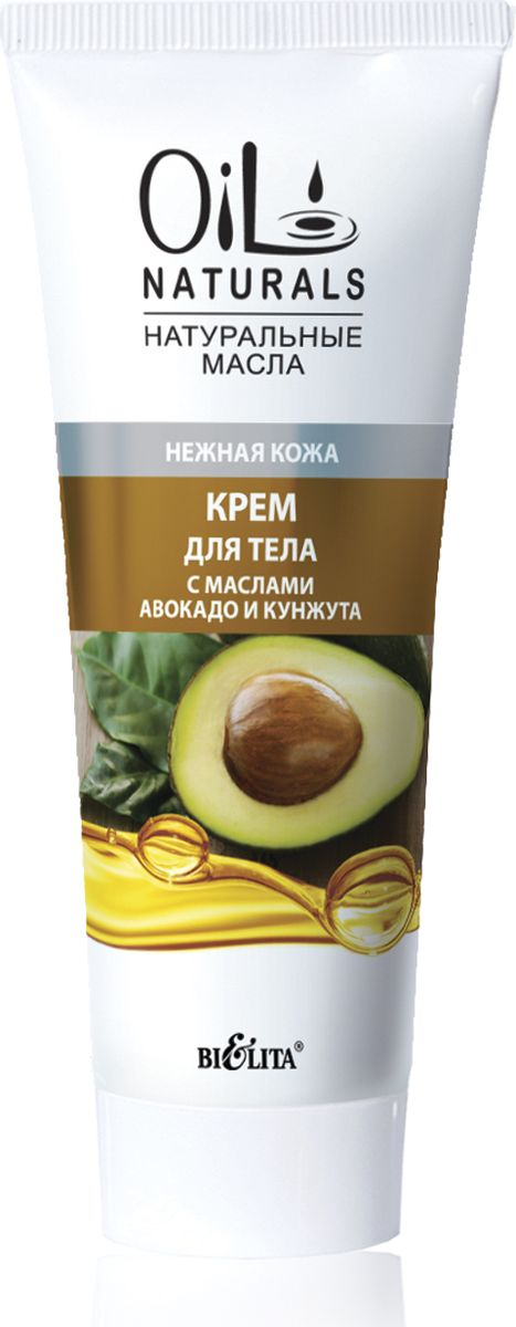 Белита Крем для тела с маслами авокадо и кунжута, 200 мл