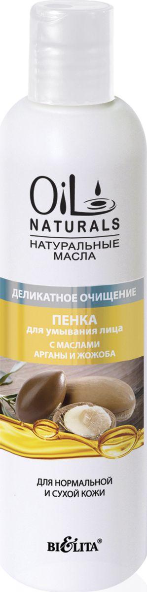 Белита Пенка для умывания лица с маслами арганы и жожоба, деликатное очищение для нормальной и сухой кожи, 250 млB-1238для нормальной и сухой кожи Мягко и эффективно очищает кожу от загрязнений и макияжа. Масла арганы и жожоба превосходно питают и увлажняют кожу, насыщают ее необходимыми полезными веществами, устраняют шелушение и ощущения стянутости.