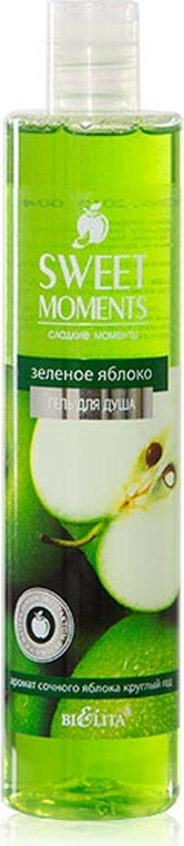 Белита Гель для душа Sweet moments Зеленое яблоко, 345 млB-1248Эффективно очищает, тонизирует и освежает кожу.Экстракт яблока насыщает кожу витамином С, тонизирует и увлажняет, делает ее более гладкой и упругой. Сочный аромат зеленого яблока унесет Ваши мысли в тенистый яблоневый сад, где Вы сможете мысленно расслабиться и зарядиться природной силой и энергией лета.