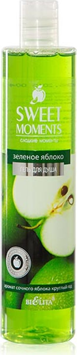 Белита Гель для душа Sweet moments Зеленое яблоко, 345 мл fa гель для душа oriental moments 250 мл