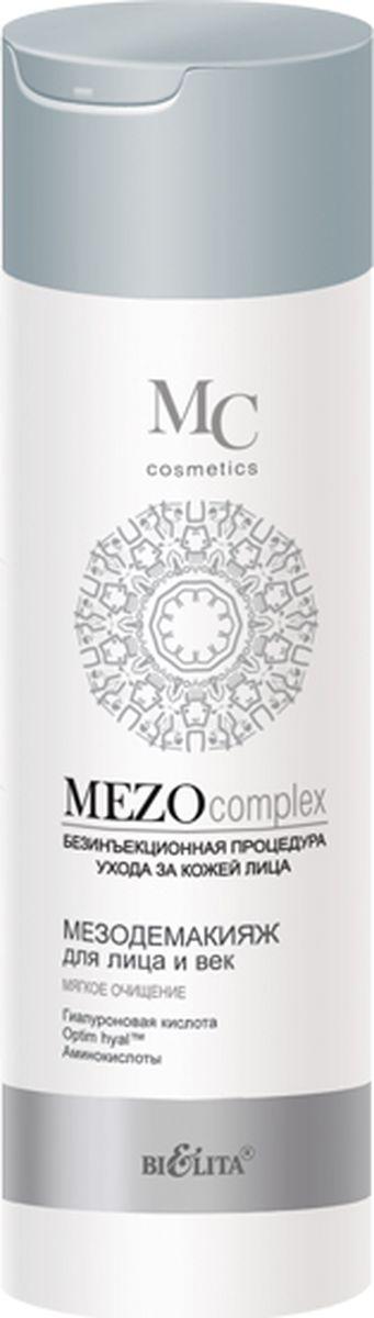 Белита Мезодемакияж для лица и век Mezocomplex, 200 млB-1282для всех типов кожиМезодемакияж эффективно снимает макияж и очищает кожу лица и век. Средство обладает бархатной кремообразной текстурой, бережно удаляет все загрязнения. Восстанавливает естественный баланс увлажненности кожи, делает ее упругой и эластичной.Optim Hyal ™ стимулирует синтез гиалуроновой кислоты, восстанавливает ее оптимальный баланс, повышает увлажненность кожи, увеличивает ее эластичность, плотность и упругость, уменьшает несовершенства и разглаживает морщины. Гиалуроновая кислота глубоко увлажняет кожу, повышает ее эластичность, улучшает внешний вид. Коктейль из аминокислот (таурин, глицин, аргинин) наполняет клетки кожи энергией и жизненной силой, способствует клеточной регенерации. Д-пантенол обладает увлажняющим, регенерирующим и успокаивающим свойствами.