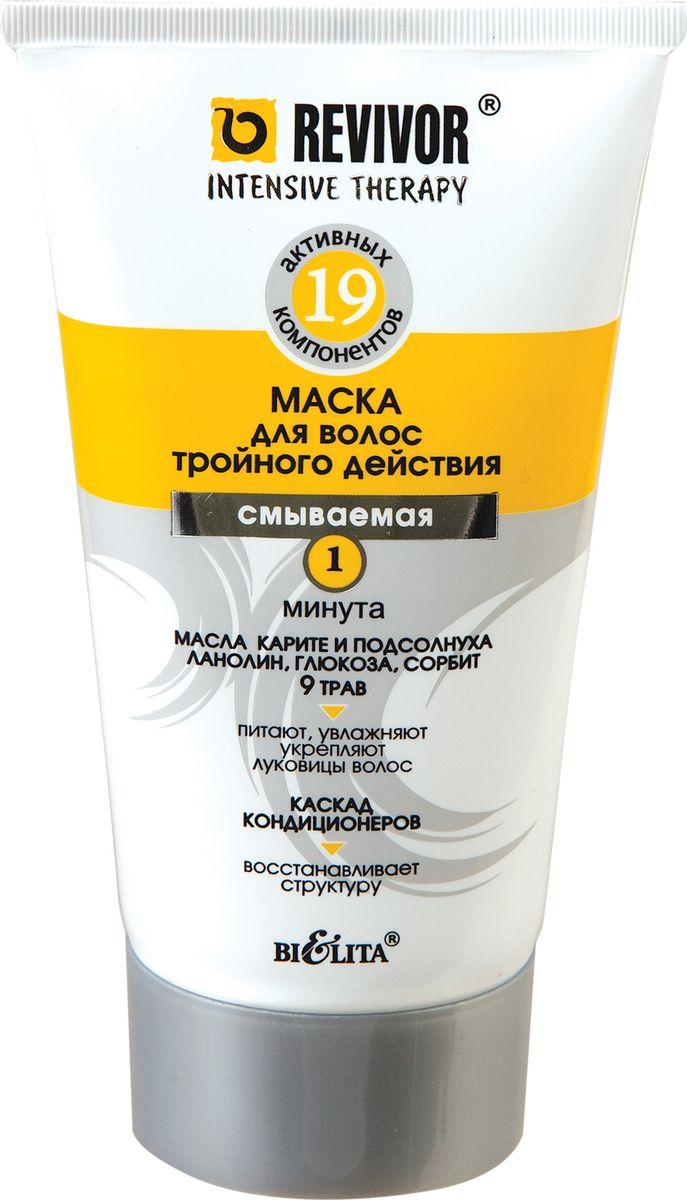 Белита Маска для волос тройного действия смываемая на 18 активных биокомпонентах для питания, укрепления и восстановления структуры волос Ревивор, 150 мл сыворотка для волос evinal с плацентой для укрепления волос 150 мл