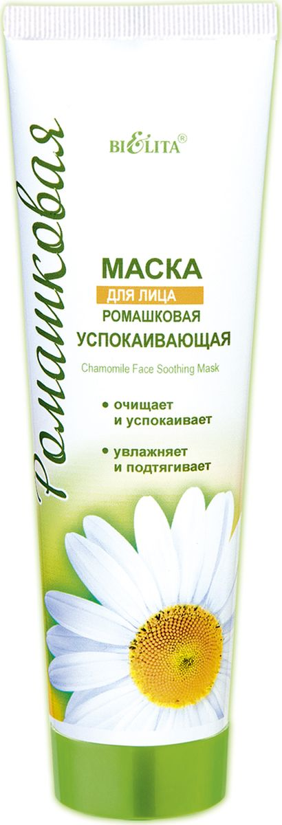 Белита Маска ромашковая для лица успокаивающая, 100 млB-797Успокаивающая гель-маска глубоко увлажняет, успокаивает и восстанавливает естественный баланс в коже лица. Оказывает тонизирующее и освежающее действие. Внимание: маска может слегка пощипывать первые 3-5 минут. Подходит для всех типов кожи.