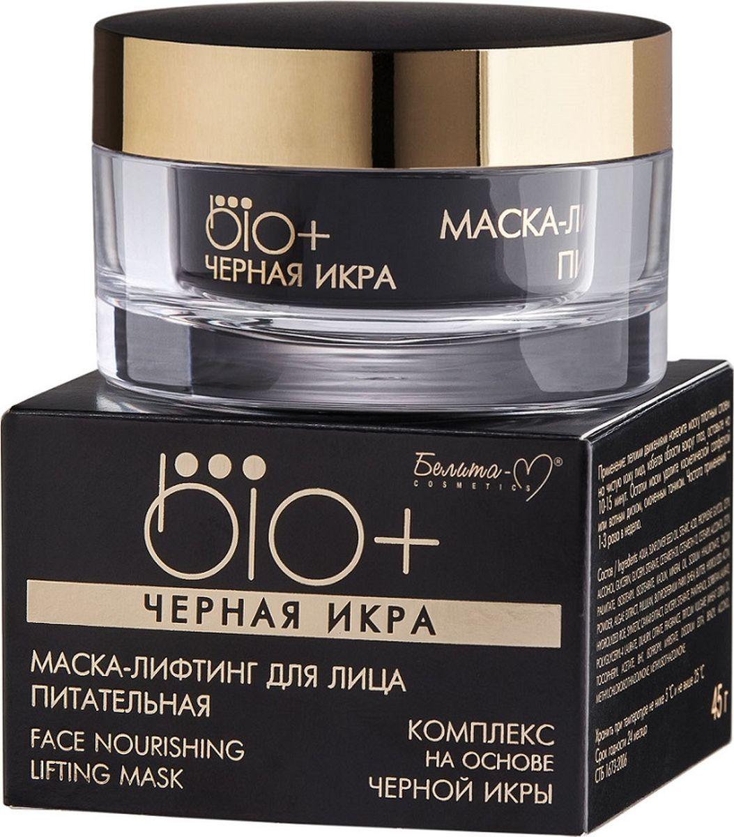 Белита-М Маска-лифтинг для лица питательная BIO+ Черная икра, 45 г альгинатные маски для лица белита