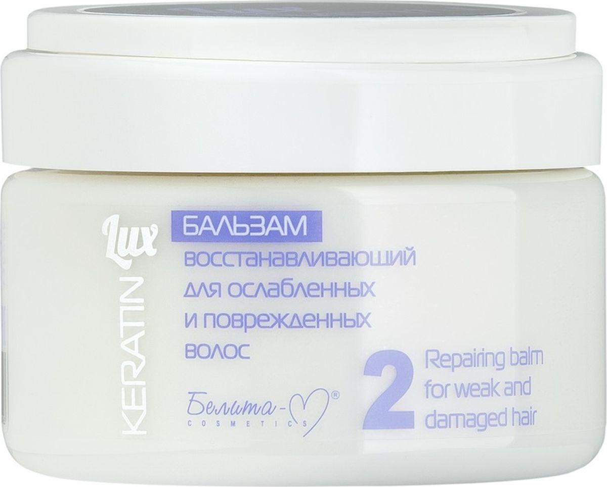 Белита-М Бальзам восстанавливающий для ослабленных и поврежденных волос Lux keratin, 250 гBM-317Серия: LUX KERATINБальзам возвращает волосам красоту и силу по всей длине, уменьшает ломкость и сухость волос, восстанавливает их природную шелковистость, наполняя волосы жизненной энергией. Активные компоненты: Гидролизованный кератин Масло аргании Масло ши Масло виноградной косточки Экстракты ванили и пиона Действие: Восстанавливает поврежденную структуру волоса Обеспечивает полноценное питание и защиту волос Предотвращает ломкость кончиков Увлажняет Укрепляют корни и способствуют росту волос Придает гладкость и блескВозраст: 14 +