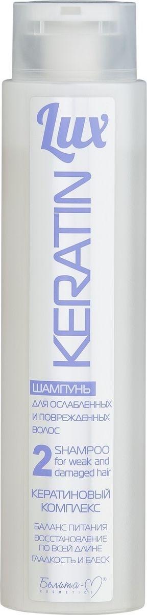 Белита-М Шампунь для ослабленных и поврежденных волос Lux keratin, 400 гBM-318Серия: LUX KERATINШампунь с содержанием 1% гидролизованного кератина не только мягко очищает, но и восстанавливает ослабленные и поврежденные волосы, возвращая им гладкость и блеск. Активные компоненты: Гидролизованный кератин Kemicher (Италия) Молочная кислота Пантенол Фруктоза витамин РР экстракты ванили и пиона Действие: Восстанавливает поврежденные участки кутикулы волоса Укрепляет корни, препятствуя выпадению волос Смягчает и увлажняет кожу головы Придает волосам гладкость и блескВозраст: 14 +
