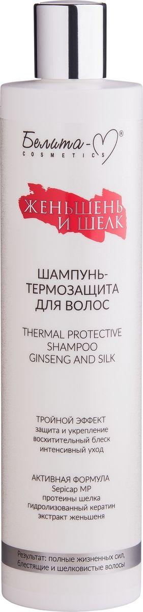 Белита-М Шампунь-термозащита для волос Женьшень и шелк, 400 гBM-358Шампунь не только моет волосы, но и осуществляет уход с акцентом на защиту волос, которые подвергаются воздействию высоких температур при применении фена или утюжка, либо на солнце.Активные компоненты:Экстракт женьшеняПротеины шелкаГидролизованный кератинSepicap MP – термозащитный комплекс амнокислот, пантенола и водорастворимого силиконаДействие:Очищает волосыЗащищает волосы от повреждений, вызванных действием повышенных температурУсиливая микроциркуляцию у корней, ускоряет рост волосВосстанавливает структуру волосПридает блеск, объем и шелковистость