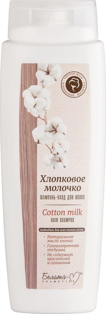 Белита-М Шампунь-уход для волос Хлопковое молочко, 400 гBM-368Шампунь-уход не только бережно очищает, но и увлажняет, питает и кондиционирует, придавая волосам мягкость и шелковистость, а коже головы - комфортное ощущение свежести и чистоты. Мягкая формула позволяет применять шампунь ежедневно без ущерба здоровью волос. Шампунь не содержит красителей и силиконов, а его парфюмерная композиция гипоаллергенна. Активные компоненты: Масло хлопка Д-пантенол Аллантоин Действие: Мягко очищает и увлажняет волосы и кожу головы Защищает от вредных внешних воздействий, повреждения Делает волосы мягкими и послушными без утяжеления