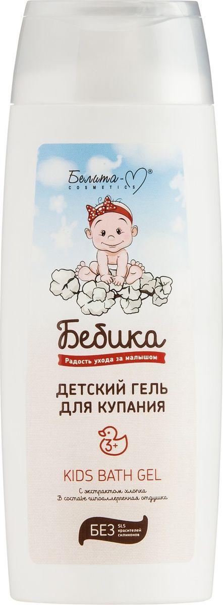 Белита-М Детский гель для купания 3+ Бебика, 250 гBM-370Гель отлично подходит для очищения и ухода за чувствительной и нежной кожей ребенка. Сбалансированный состав геля, отлично подходящий для детской кожи, сохраняет ее нежной, гладкой и здоровой, гарантирует мягкость и чистоту без пересушивания и раздражения. В основе геля – мягкая формула ПАВ без SLS, красителей, парабенов и силиконов, парфюмерная композиция не содержит аллергенов. Активные компоненты: Экстракт хлопка D-пантенол Аллантоин Действие: Нежно очищает кожу Увлажняет и смягчает Предотвращает раздражения и воспаление