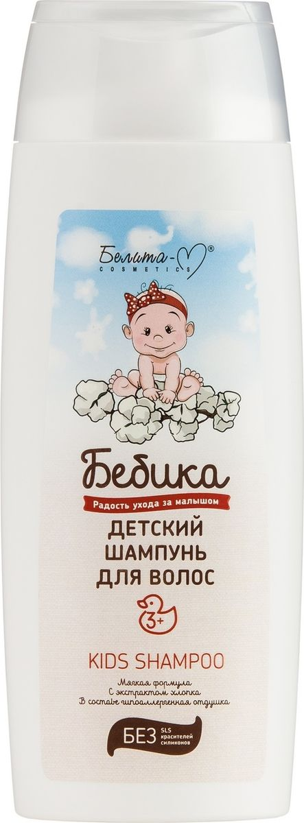 Белита-М Детский шампунь для волос 3+ Бебика, 250 гBM-372Серия: БЕБИКАБлагодаря специальной формуле на основе неагрессивных ПАВ и ухаживающих натуральных добавок шампунь бережно очищает волосы, при этом не щиплет глазки, обеспечивая малышу максимум комфорта, а маме – минимум капризов при купании.Экстракт хлопкаукрепляет и смягчает волосы и придает им шелковистость.Д-пантенолоказывает противовоспалительное действие, уменьшает раздражение и покраснение кожи. Активные компоненты:Экстракт хлопкаD-пантенолДействие:Бережно очищает волосы и кожу головыПридает волосам мягкость и шелковистостьОблегчает расчесывание