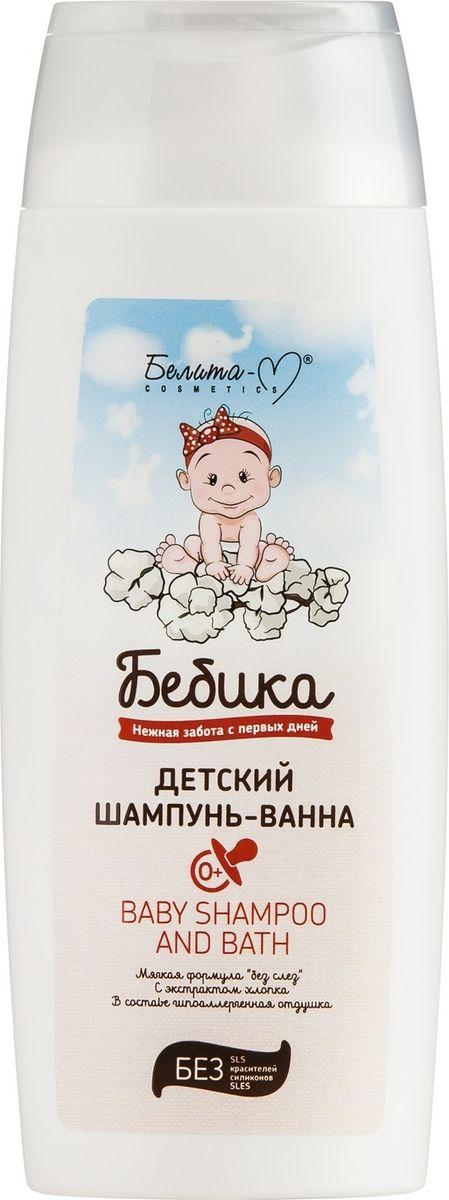 Белита-М Детский шампунь-ванна 0+ Бебика, 250 гBM-373Шампунь-ванна – универсальное средство для купания младенцев. Создано для бережного мытья волос и очищения кожи малыша. Благодаря особо мягкой формуле не щиплет глазки, при этом не сушит кожу и предохраняет ее от раздражения и воспалений. Шампунь не содержит сульфатов, красителей, парабенов и силиконов, а его парфюмерная композиция гипоаллергенна. Безопасно для применения с первых дней жизни ребенка. Активные компоненты: Экстракт хлопка D-пантенол Аллантоин Формула «без слез» Действие: Нежно очищает волосы и тело малыша Не щиплет глазки, не сушит кожу Препятствует появлению раздражения и воспалений Увлажняет и смягчает кожу