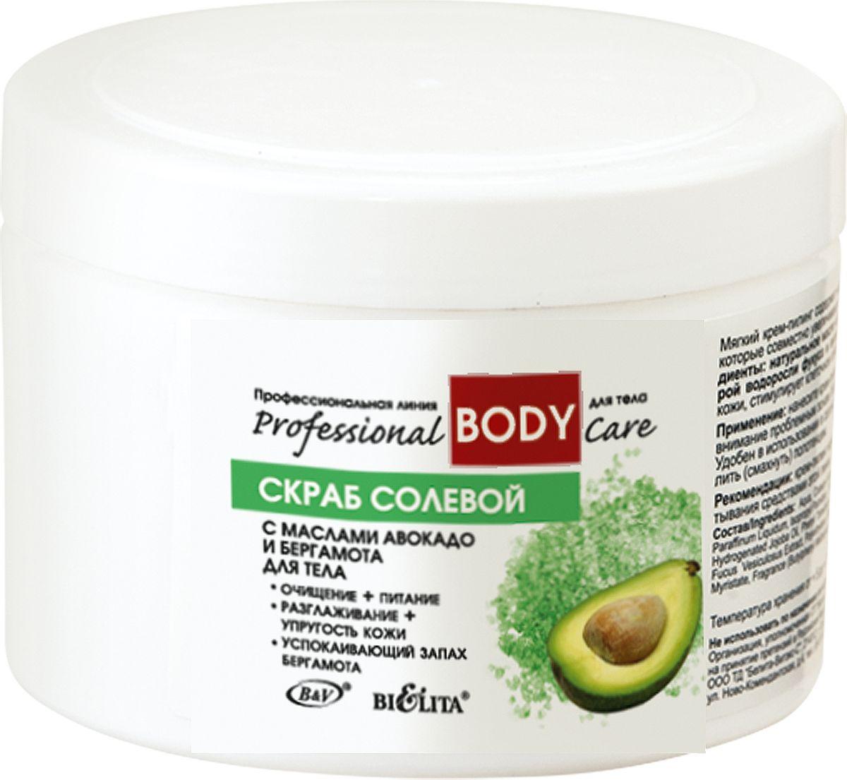 Белита Скраб солеврой с маслами авокадо и бергамота для тела Body Care, 600 гBPF-1066Интенсивное средство для очищения кожи перед проведением различных процедур.Активные ингредиенты: соль Мертвого моря — 15%, масло авокадо, натуральные воски, витамин Е, эфирное масло бергамота. Натуральное масло авокадо питает и насыщает кожу необходимыми жирными кислотами во время эксфолиации эпидермиса. Бережно обновляет кожу укрепляет и придает ей гладкость и бархатистость. Действие:очищение+питание;разглаживание+упругость кожи;успокаивающий запах бергамота. Гармонично подобранная SPA-программа поможет быстро и эффективно восстановить жизненные силы и зарядиться энергией,— укрепить здоровье— достичь совершенного силуэта— обрести свой индивидуальный стиль и желанную красоту.Программа состоит из 7-ми препаратов, основанных на 5-ти морских водорослях, целебной грязи и соли Мёртвого моря. Косметика содержит также натуральные масла — абрикоса, пшеничных зародышей, каритэ, витамины, эфирное масло розмарина, активаторы метаболизма — кофеин и теофиллин. Препараты сгруппированы с учётом этапности ухода. Средства линии могут применяться как самостоятельно, так и в различных специальных процедурах: антицеллюлитная программа, детоксикация, улучшение состояния кожи, снятие усталости и др.Отличительной чертой профессиональной косметики BIELITA PROFESSIONALявляется синергетическое действие препаратов, т. е. при совместном применении они дополняют и усиливают действие друг друга. Это позволяет косметологам-профессионалам: — творчески разнообразить процедуры — достигать максимальной эффективности — учитывать индивидуальные особенности каждого клиента.Программа состоит из 3-х этапов1 Этап ОчищениеСКРАБ СОЛЕВОЙ с маслом абрикоса и розмарина для телаКРЕМ — ПИЛИНГ с маслом карите и гранулами жожоба для тела2 Этап ОбёртываниеОБЁРТЫВАНИЕ водорослевое моделирующееОБЁРТЫВАНИЕ грязевое подтягивающееSPA — ОБЁРТЫВАНИЕ грязево-водорослевое антицеллюлитное3 Этап Завершение процедурыКРЕМ-СКУЛЬПТОР с коллагеном