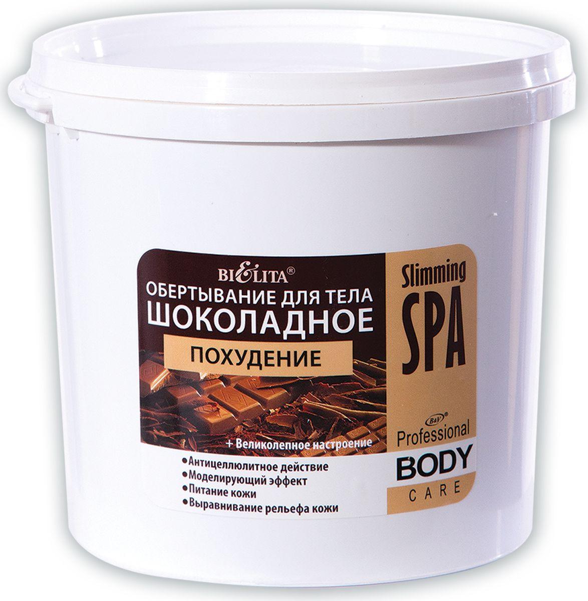 Белита Обертывание для тела шоколадное похудение Slimming Spa, 1 кг - Косметика по уходу за кожей