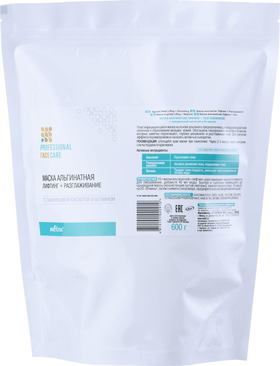 Белита Маска альгинатная лифтинг и разглаживание Face Care, 600 г - Косметика по уходу за кожей