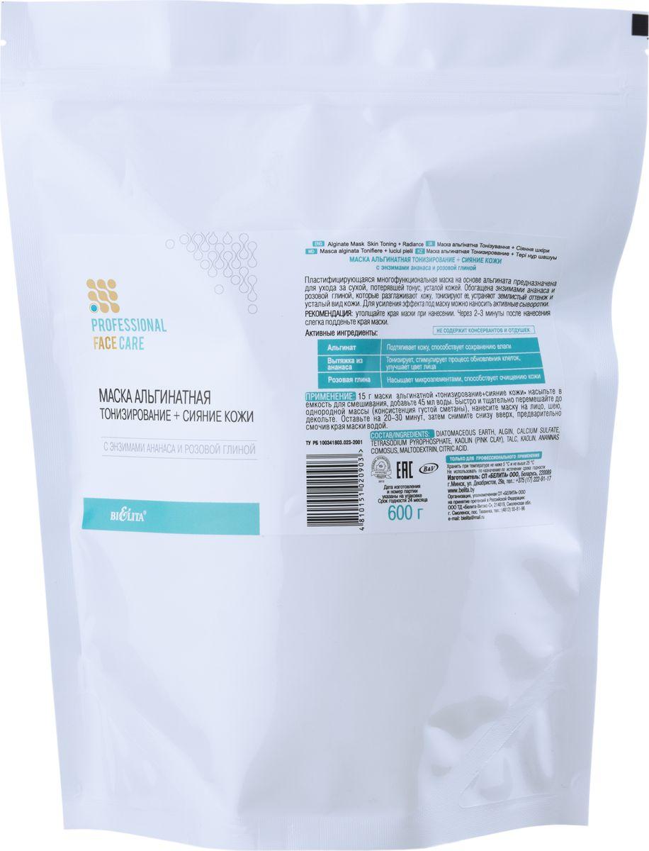 Белита Маска альгинатная тонизирование и сияние кожи Face Care, 600 г - Косметика по уходу за кожей