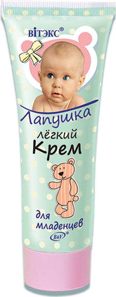Витэкс Крем легкий для младенцев Лапушка, 75 млV-11417— успокаивает— смягчает— предохраняет от раздраженийАктивные компоненты: масло жожоба, высокоочищенный ланолин, масло косточек абрикоса, календула, ромашкаКрем идеален для заботливого ежедневного ухода за кожей ребенка. Успокаивает, нежно смягчает особо сухие участки кожи, предохраняет от раздражений. Легко впитывается и не оставляет на поверхности кожи жирной пленки.