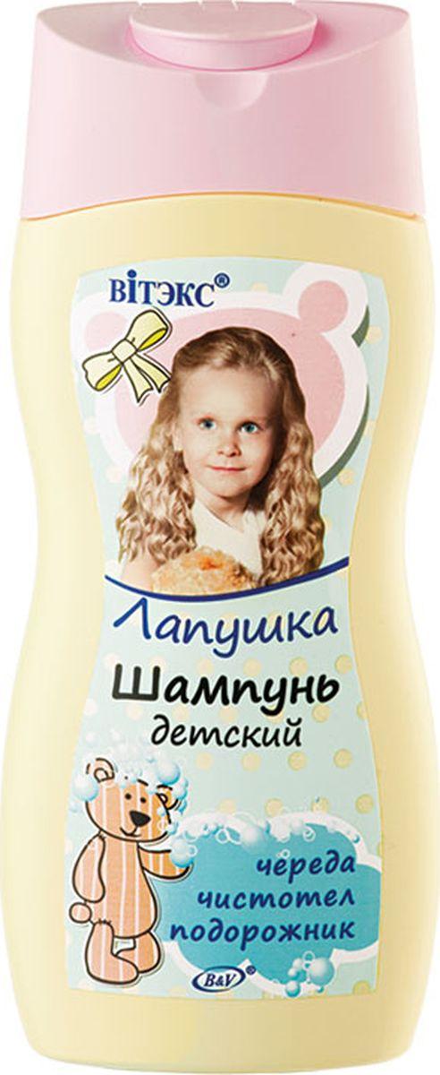 Витэкс Шампунь детский Лапушка, 300 млV-11421Активные компоненты: череда, чистотел, подорожникНежный мягкий шампунь предназначен для ухода за волосами и кожей головы ребенка. Изготовлен по особой формуле, на самых мягких моющих компонентах без соли на лекарственных травах родной природы. Шампунь не вызывает слез. Если Ваш малыш не любит купаться, шампунь Лапушка превратит купание в веселую игру.