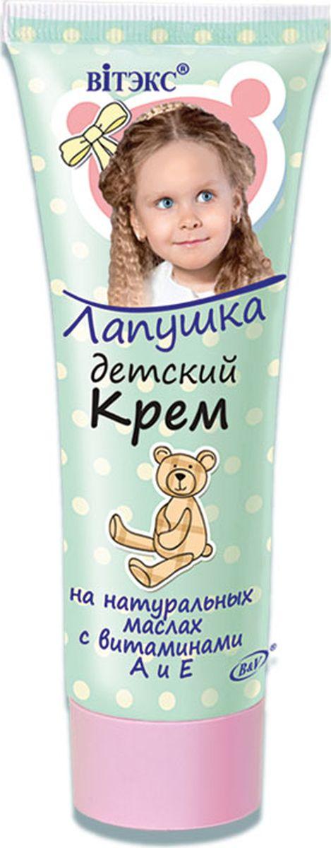 Витэкс Крем детский на натуралных маслах Лапушка, 75млV-11724Обеспечивает уход за кожей ребенка, склонной к раздражению. Благодаря активным компонентам оказывает вяжущее и успокаивающее действие.