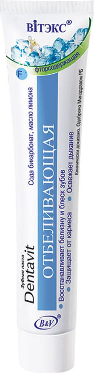 Витэкс Зубная паста Дентавит фторосодержащая Отбеливающая, 90 гV-11816Не содержит окислителей, не обладает повышенной абразивностью.· Гидрокарбонат натрия (сода бикарбонат) нежно и эффективно помогает очищать Ваши зубы, восстанавливая их натуральную белизну и блеск, не повреждая эмаль, нормализует pH в полости рта.· Масло лимона подавляет рост бактерий и укрепляет десны.Активные ингредиенты: фторид натрия (содержание фторид-иона — 1450 ppm), гидрокарбонат натрия (сода бикарбонат), пирофосфат натрия, масло лимона