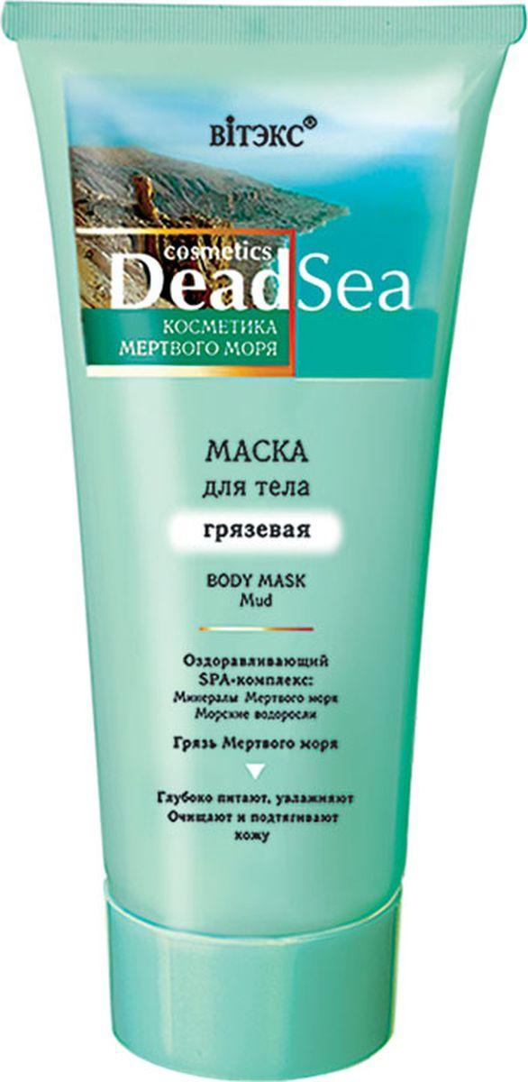 Витэкс Маска для тела грязевая Dead Sea, 200 млV-182Основана на натуральной грязи Мертвого моря, которая содержит более 100 минералов, солей и микроэлементов. Грязь оказывает выраженный косметологический и терапевтический эффект. Нормализует все основные функции кожи: очищает ее, обеспечивает проникновение минералов глубоко в кожу, стимулирует кровообращение, уменьшает раздражение, помогает вывести шлаки и токсины через поры. Укрепляет структуру кожи. Грязевая процедура оказывает релаксирующее действие на организм, восстанавливает тонус и снимает усталость. Маска способствует обновлению и омоложению кожи, обеспечивая ей нежность, гладкость и бархатистость, помогает устранить мелкие недостатки, придает свежий и здоровый вид.