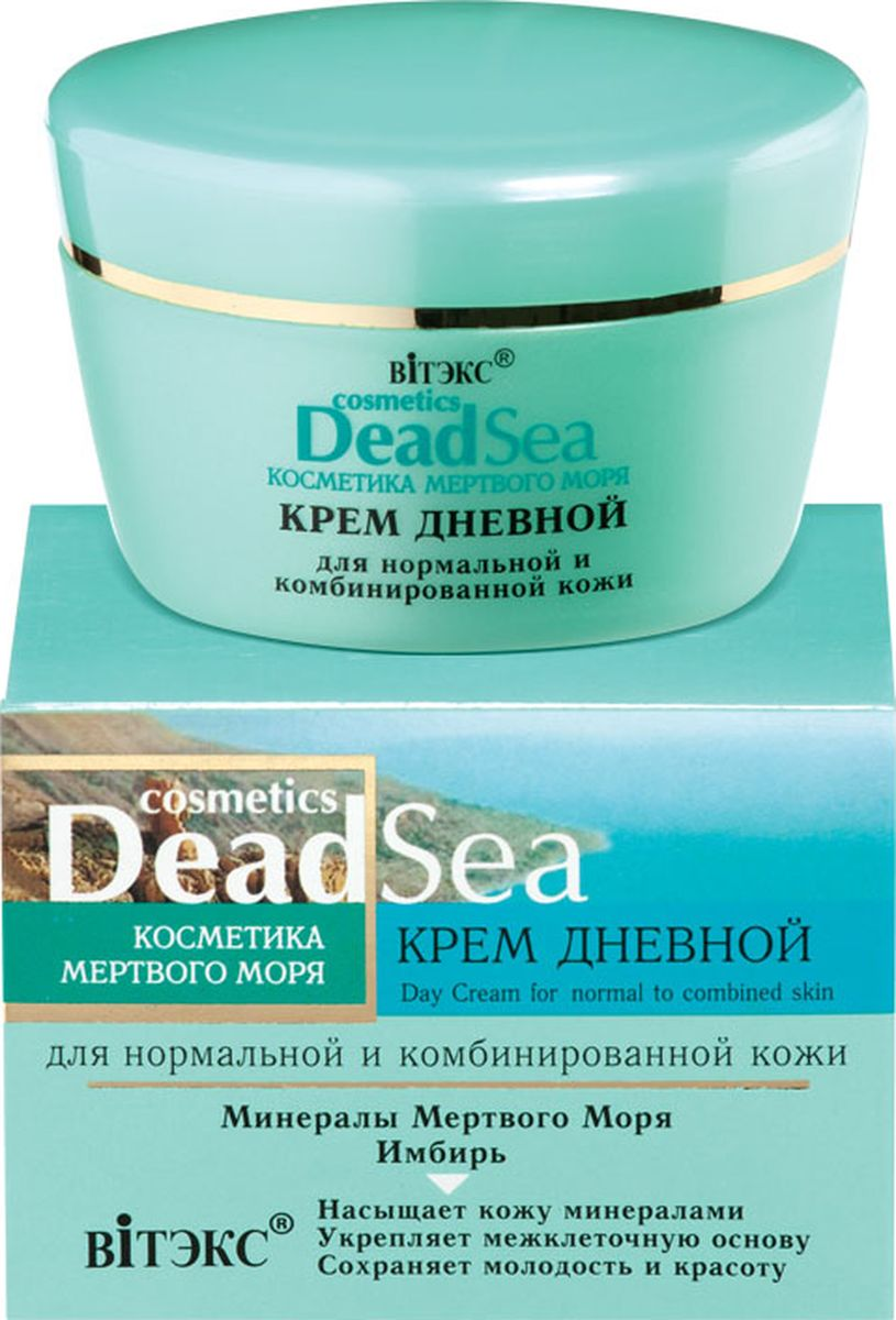 Витэкс Крем дневной для нормальной и комбинированной кожи Dead Sea, 45 млV-196Крем обеспечивает оптимальный уход за нормальной и комбинированной кожей в течение дня. Благодаря уникальному сочетанию активных компонентов крем насыщает кожу живительными минералами и микроэлементами Мертвого моря, укрепляет межклеточный матрикс, увлажняет и тонизирует. Придает коже нежность и бархатистость, поддерживает ее упругость и эластичность, сохраняет молодость и красоту.