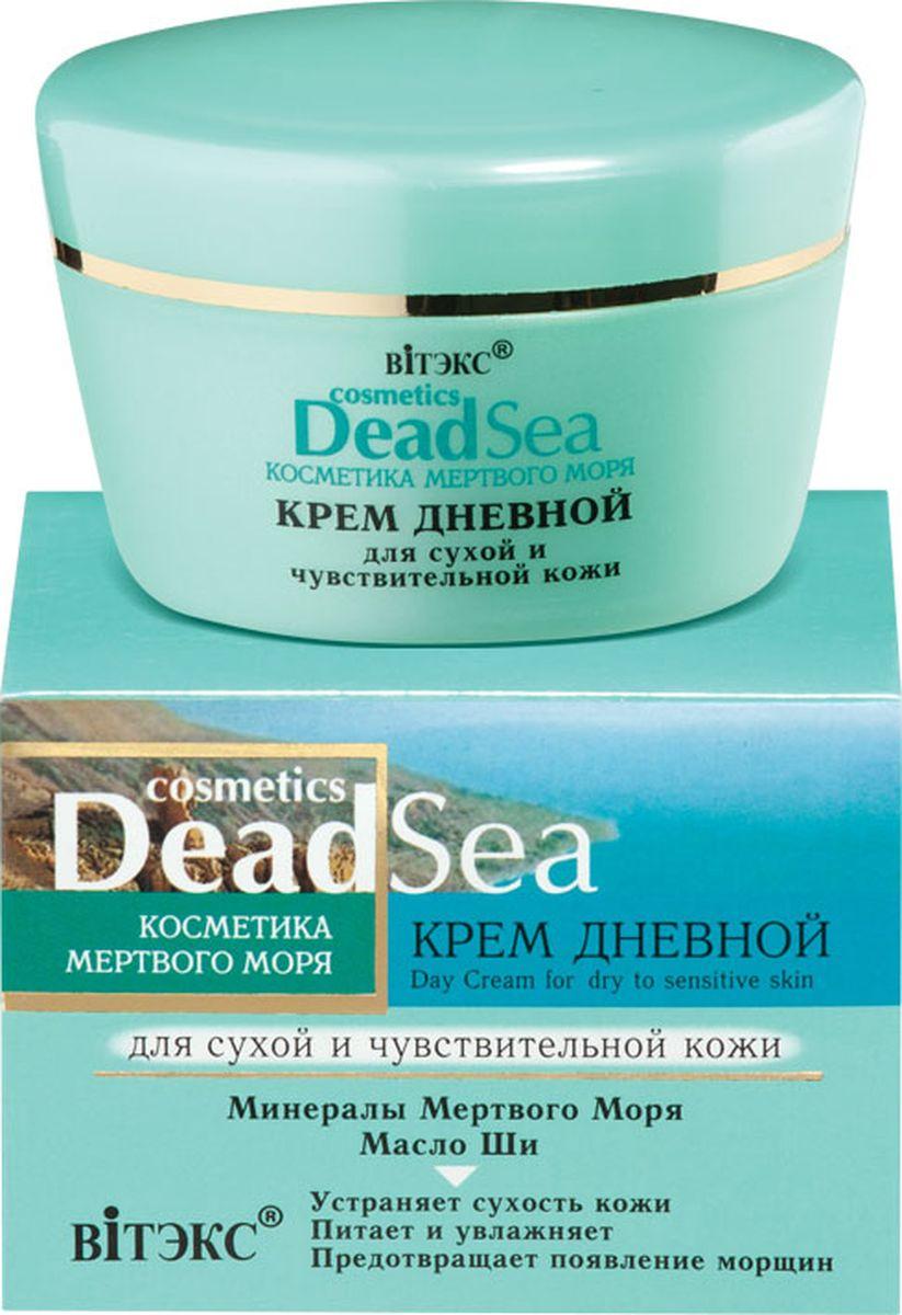 Витэкс Крем дневной для сухой и чувствительной кожи Dead Sea, 45 млV-197Крем обогащает кожу живительными минералами и микроэлементами Мертвого моря, интенсивно питает и предотвращает потерю влаги, устраняет сухость и шелушение. Предупреждает появление морщин.