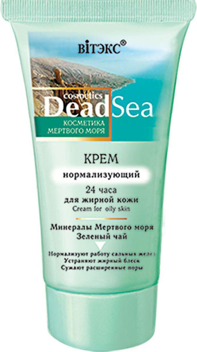 Витэкс Крем нормализующий 24 часа для жирной кожи Dead Sea, 50 млV-198Легкий крем обеспечивает полноценный уход за жирной кожей. Богатая формула крема основана на оздоравливающем действии активных компонентов:Соль Мертвого моря насыщает клетки кожи минералами и микроэлементами Мертвого моря, регулирует обменные процессы, нормализует минеральный баланс и улучшает состояние кожи.Экстракт зеленого чая нормализует работу сальных желез, сужает поры, тонизирует и питает кожу, выравнивает цвет лица.Регулярное использование крема придает коже гладкость, матовость и здоровый вид.