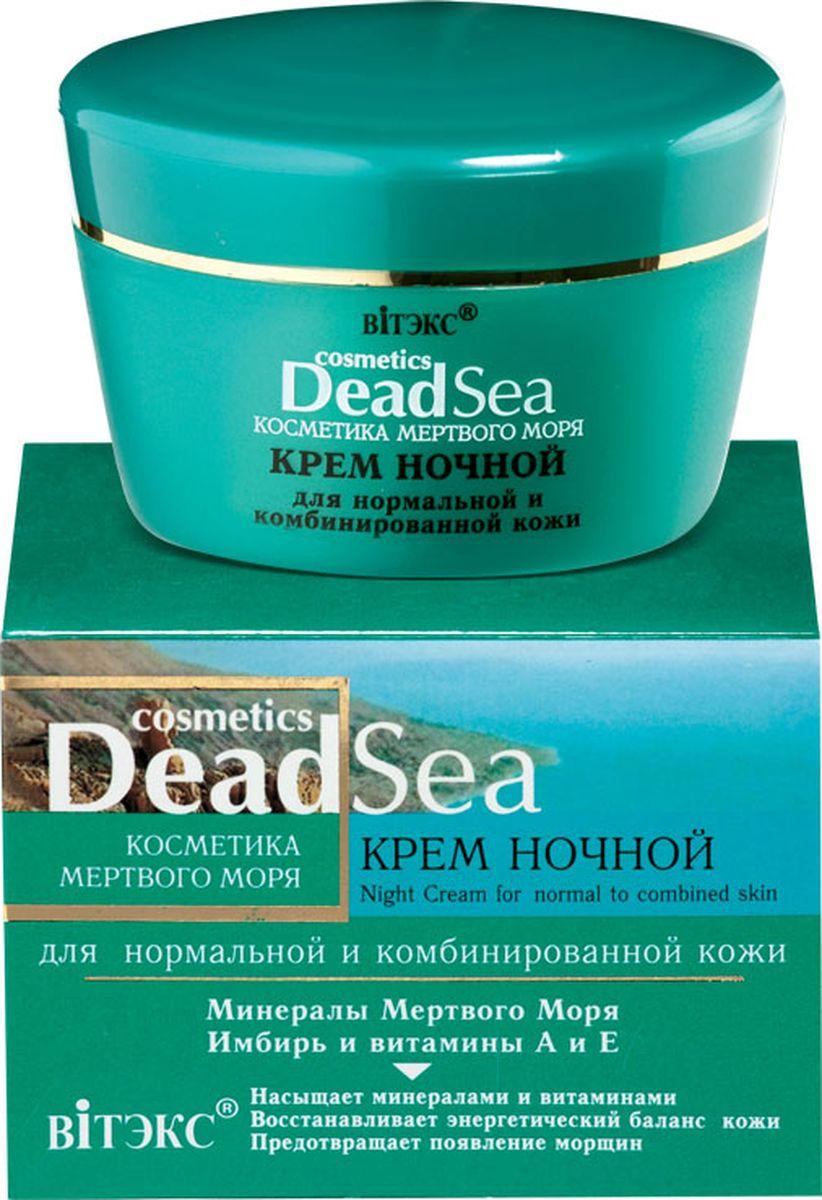 Витэкс Крем ночной для нормальной и комбинированной кожи Dead Sea, 45 мл1FRSCHTКрем интенсивно питает, увлажняет и восстанавливает кожу в ночное время. Восстанавливает энергетический баланс клеток, разглаживает морщины и предупреждает их появление.