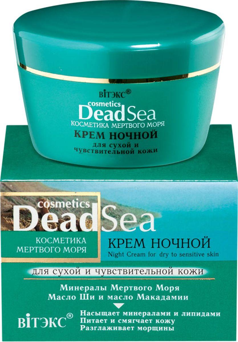 Витэкс Крем ночной для сухой и чувствительной кожи Dead Sea, 45 млV-200Обогащенный минералами Мертвого моря крем обеспечивает интенсивное питание и восстановление сухой и чувствительной кожи в ночное время. Насыщает кожу живительными минералами, микроэлементами и маслами, питает и смягчает. Разглаживает морщины и снимает напряжение после дневного стресса. Восстанавливает упругость и эластичность кожи, надолго сохраняет ее молодость и красоту.
