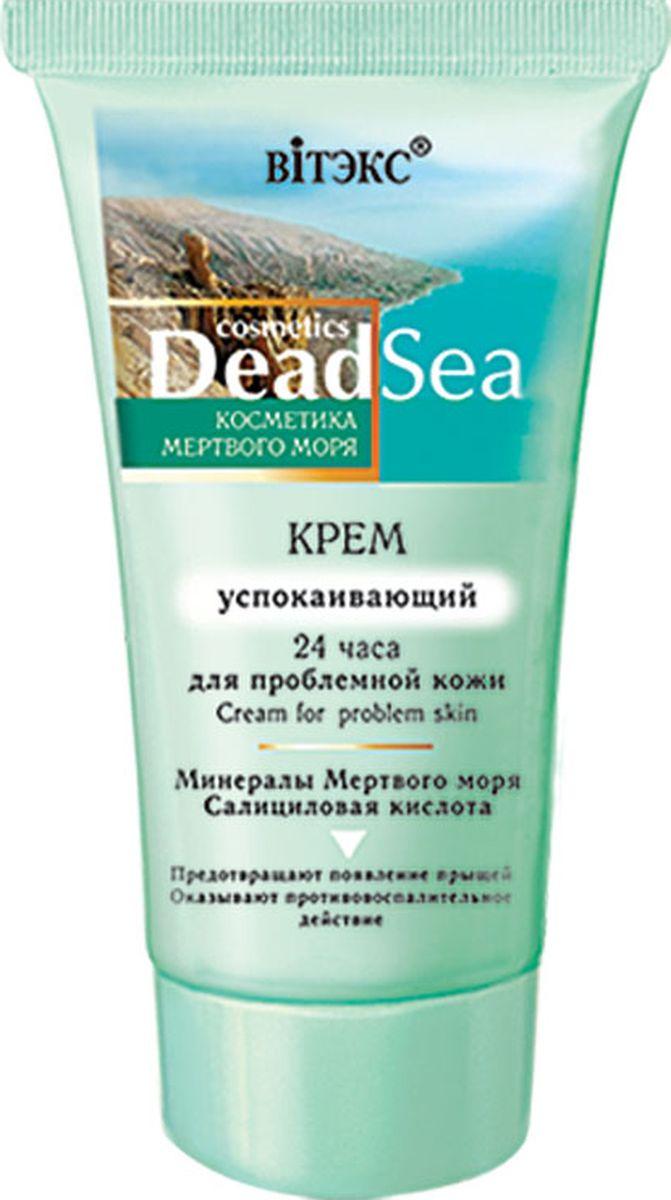 Витэкс Крем успокаивающий 24 часа для проблемной кожи Dead Sea, 50 млV-201Обогащенный минералами Мертвого моря крем разработан для специального ухода за проблемной кожей, склонной к воспалению.Содержит:Соль Мертвого моря насыщает клетки кожи минералами и микроэлементами Мертвого моря, регулирует обменные процессы, успокаивает и восстанавливает здоровье кожи, снимает воспаления и раздражения, усиливает защитные функции кожи.Аллантоин и Салициловая кислота оказывают противовоспалительное и успокаивающее действие на кожу.При регулярном использовании крема кожа приобретает гладкость и здоровый вид, цвет лица выравнивается.