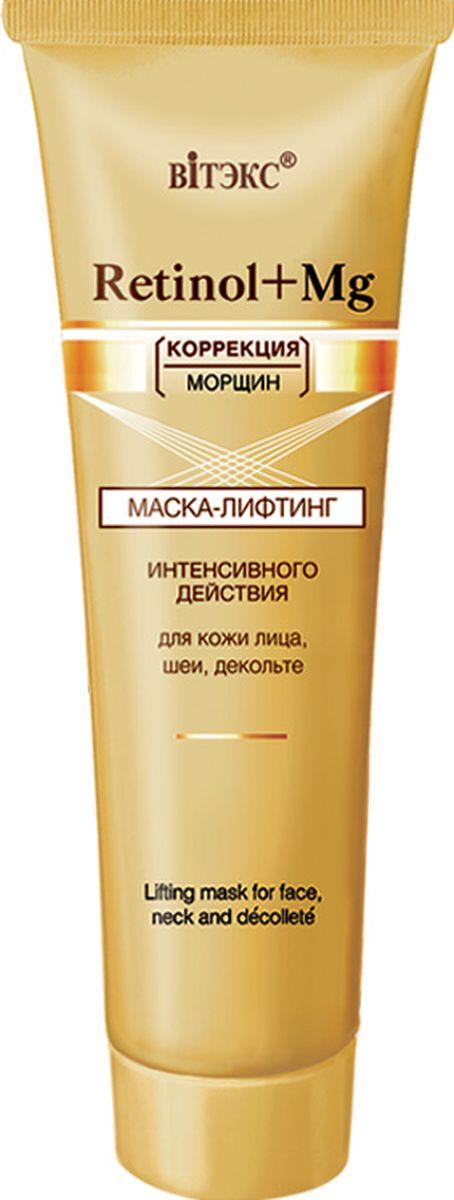 Витэкс Маска-лифтинг интенсивное действие для кожи лица шеи декольте Retinol+MG, 100 мл80014819Высокоэффективная маска оказывает на кожу двойное интенсивное действие. Способствует сокращению морщин, а также оказывает выраженный лифтинг — эффект на кожу лица, шеи и декольте. Маска основана на мощном комплексе борьбы с морщинами Retinol + Mg, который способствует обновлению кожи, усиливает синтез коллагена, разглаживает и сокращает морщины. НЕ СОДЕРЖИТ КРАСИТЕЛЕЙ!