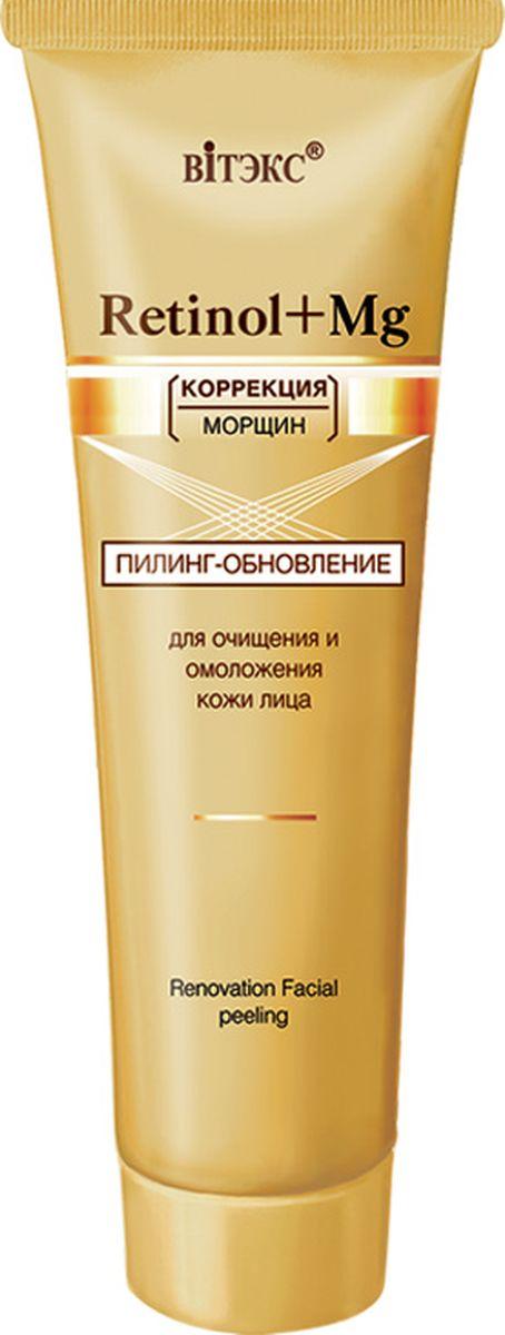 Витэкс Коррекция морщин ПИЛИНГ-обновление для очищения и омоложения кожи лица Retinol+MG, 100 млV-225Нежный пилинг мягко и тщательно очищает кожу и отшелушивает ороговевшие клетки. Особые микрогранулы выравнивают рельеф кожи и улучшают кровообращение. Мощный комплекс борьбы с морщинами Retinol + Mg способствует уменьшению морщин, обновлению клеток кожи и повышению ее упругости и эластичности. НЕ СОДЕРЖИТ КРАСИТЕЛЕЙ!