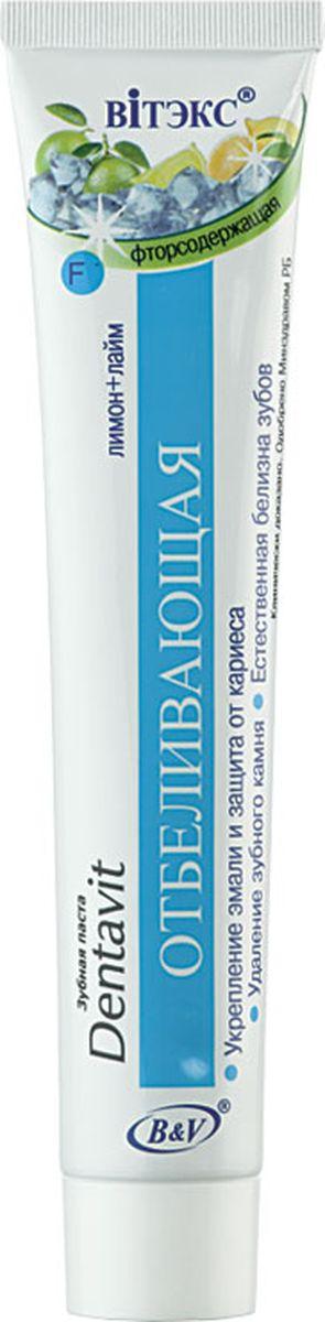 Витэкс Зубная паста фторосодержащая Лимон+лайм Отбеливающая, 85 гV-235Естественная белизна зубов. Защита от кариеса.Содержит натуральную чистящую основу с экстрактами лимона и лайма, эффективно удаляет зубной налет, препятствует образованию зубного камня, сохраняет естественную белизну зубов. Активный фтор и пирофосфат натрия укрепляют зубную эмаль и защищают от кариеса. Обладает прекрасным ароматом, дарит ощущение чистоты и свежести.