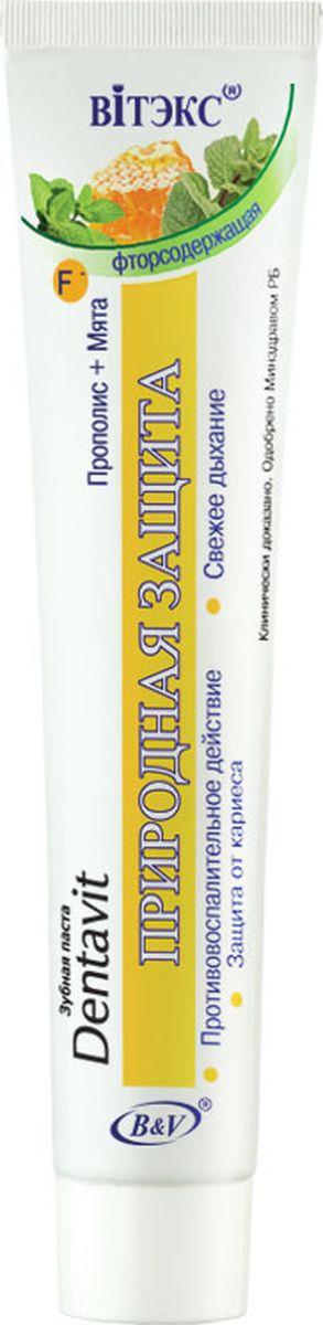 Витэкс Зубная паста фторосодержащая Прополис+мята Природная защита, 85 гV-236Противовоспалительный эффект. Свежее дыхание. Защита от кариеса.Лечебно — профилактическая зубная паста с экстрактами прополиса, маты и триклозаном оказывает противовоспалительное действие, снижает риск заболевания десен. Содержит активный фтор, который защищает от кариеса. Обладает приятным мятным вкусом, освежает дыхание и дарит ощущение чистоты и свежести.