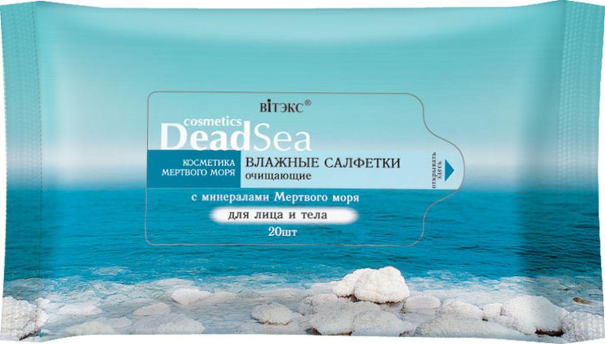 Витэкс Влажные салфетки Очищающие 2 в 1 для лица и тела с минералами Мертвого Моря, 15 шт глина косметическая для лица и тела банные штучки черная с минералами мертвого моря